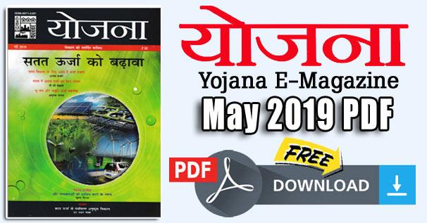 Yojana Magazine May 2019