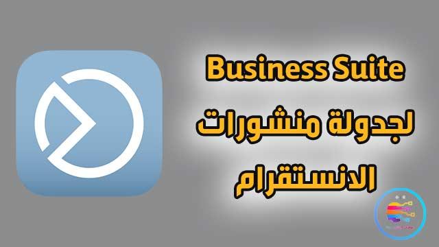 تطبيق Business Suite لجدولة منشورات الانستقرام والفيسبوك