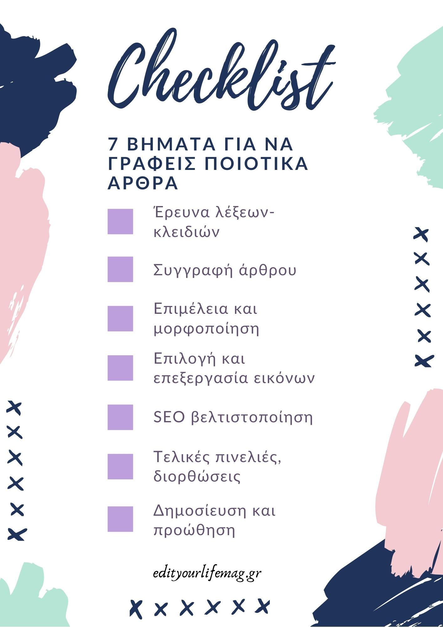 ποιοτικά άρθρα checklist