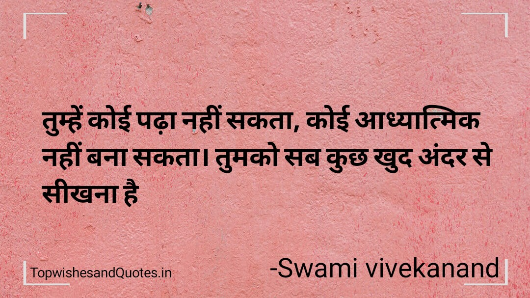 Top 50 Swami Vivekananda Quotes in hindi