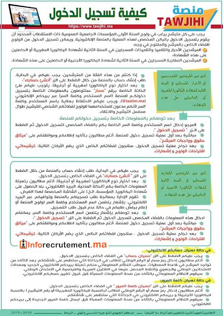 Tawjihi.ma 2020 plateforme d'inscription au écoles supérieur