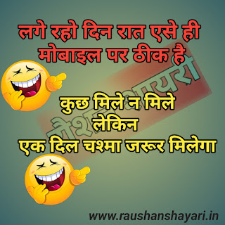 Majak tak #1 मजाक तक टाइम पास Whatsapp status image 2020 funny joke raushan shayari