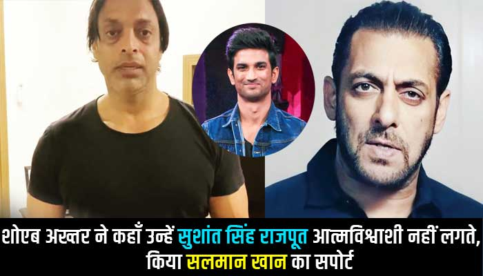 Latest News Hindi Shoaib Akhtar Support Salman Khan