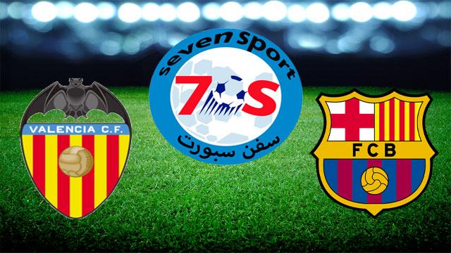 موعدنا مع  مباراة برشلونة وفالنسيا  بتاريخ 02/02/2019  الدوري الاسباني الممتاز