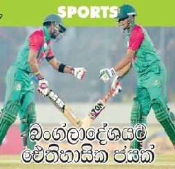 Bangladesh stun Sri Lanka