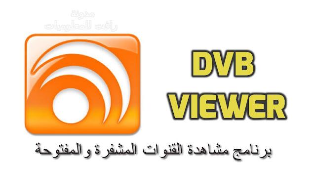 http://www.rftsite.com/2019/02/download-dvbviewer.html