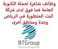 وظائف شاغرة لحملة الثانوية العامة فما فوق لدى شركة البت المتطورة في الرياض وجدة ومناطق أخرى تعلن شركة البت المتطورة للتشغيل والصيانة, عن توفر وظائف شاغرة لحملة الثانوية العامة فما فوق, للعمل لديها في الرياض وجدة ومناطق أخرى وذلك للوظائف التالية: - أمين مستودع - عامل - مسؤول مشتريات - ممثل مبيعات مناطق العمل: - الرياض - جدة - المنطقة الشرقية - المنطقة الجنوبية - المنطقة الشمالية للتـقـدم لأيٍّ من الـوظـائـف أعـلاه يـرجى إرسـال سـيـرتـك الـذاتـيـة عـبـر الإيـمـيـل التـالـي CV@btgroup.net مـع ضرورة كتـابـة عـنـوان الرسـالـة, بـالـمـسـمـى الـوظـيـفـي        اشترك الآن في قناتنا على تليجرام     أنشئ سيرتك الذاتية     شاهد أيضاً: وظائف شاغرة للعمل عن بعد في السعودية     شاهد أيضاً وظائف الرياض   وظائف جدة    وظائف الدمام      وظائف شركات    وظائف إدارية                           لمشاهدة المزيد من الوظائف قم بالعودة إلى الصفحة الرئيسية قم أيضاً بالاطّلاع على المزيد من الوظائف مهندسين وتقنيين   محاسبة وإدارة أعمال وتسويق   التعليم والبرامج التعليمية   كافة التخصصات الطبية   محامون وقضاة ومستشارون قانونيون   مبرمجو كمبيوتر وجرافيك ورسامون   موظفين وإداريين   فنيي حرف وعمال     شاهد يومياً عبر موقعنا وظائف السعودية 2020 وظيفتي السعودية وظائف Jobs وظائف في السعودية اليوم Jobs in Saudi Arabia Riyadh وظائف بحرية في السعودية وظائف السعودية لغير السعوديين وظائف السعودية اليوم وظائف السعودية للنساء وظائف كوم وظائف اليوم وظائف في السعودية للاجانب وظائف السعودية 24 وظائف حكومية مدير مشتريات مطلوب مترجم وظائف حراس أمن بدون تأمينات الراتب 3600 ريال وظائف مترجمين العربية للعود توظيف وظائف العربية للعود العربية للعود وظائف محاسب يبحث عن عمل مطلوب محامي وظائف عبدالصمد القرشي مطلوب مساح البنك السعودي للاستثمار توظيف وظائف حراس امن بدون تأمينات الراتب 3600 ريال مطلوب مهندس معماري صندوق الاستثمارات العامة وظائف دوام جزئي جرير وظائف حراس امن براتب 8000 وظائف صندوق الاستثمارات العامة ارامكو روان للحفر صندوق الاستثمارات العامة توظيف وظائف مكتبة جرير وظائف مكتبة جرير للنساء وظائف تخصص ادارة اعمال وظائف ادارة اعمال شركة ارامكو روان للحفر مطلوب مستشار قانوني ارامكو حديثي التخرج هيئة السوق المالية 
