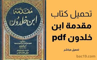 تحميل كتاب مقدمة ابن خلدون pdf