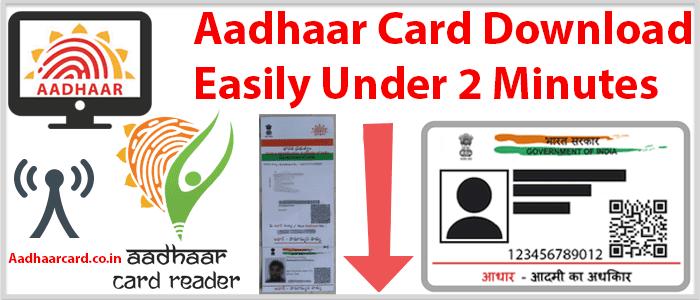 आधार कार्ड कैसे डाउनलोड करे - How To Download Aadhar Card