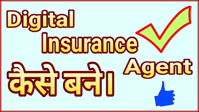 Build Your Career In Insurance Sector By Becoming In Digital Insurance Agent In India.