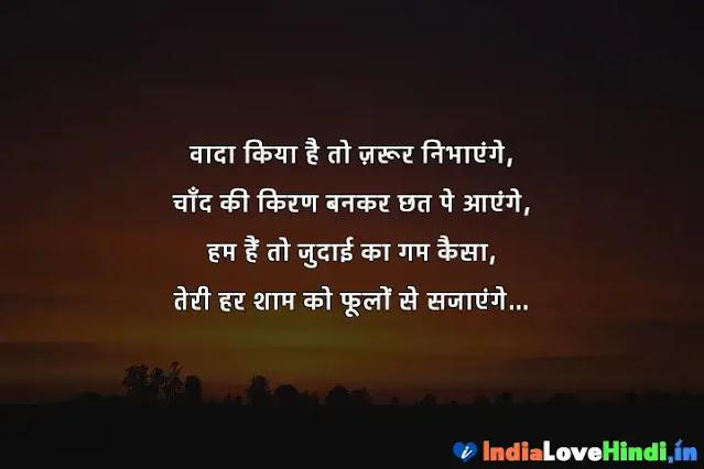 good evening shayari in hindi