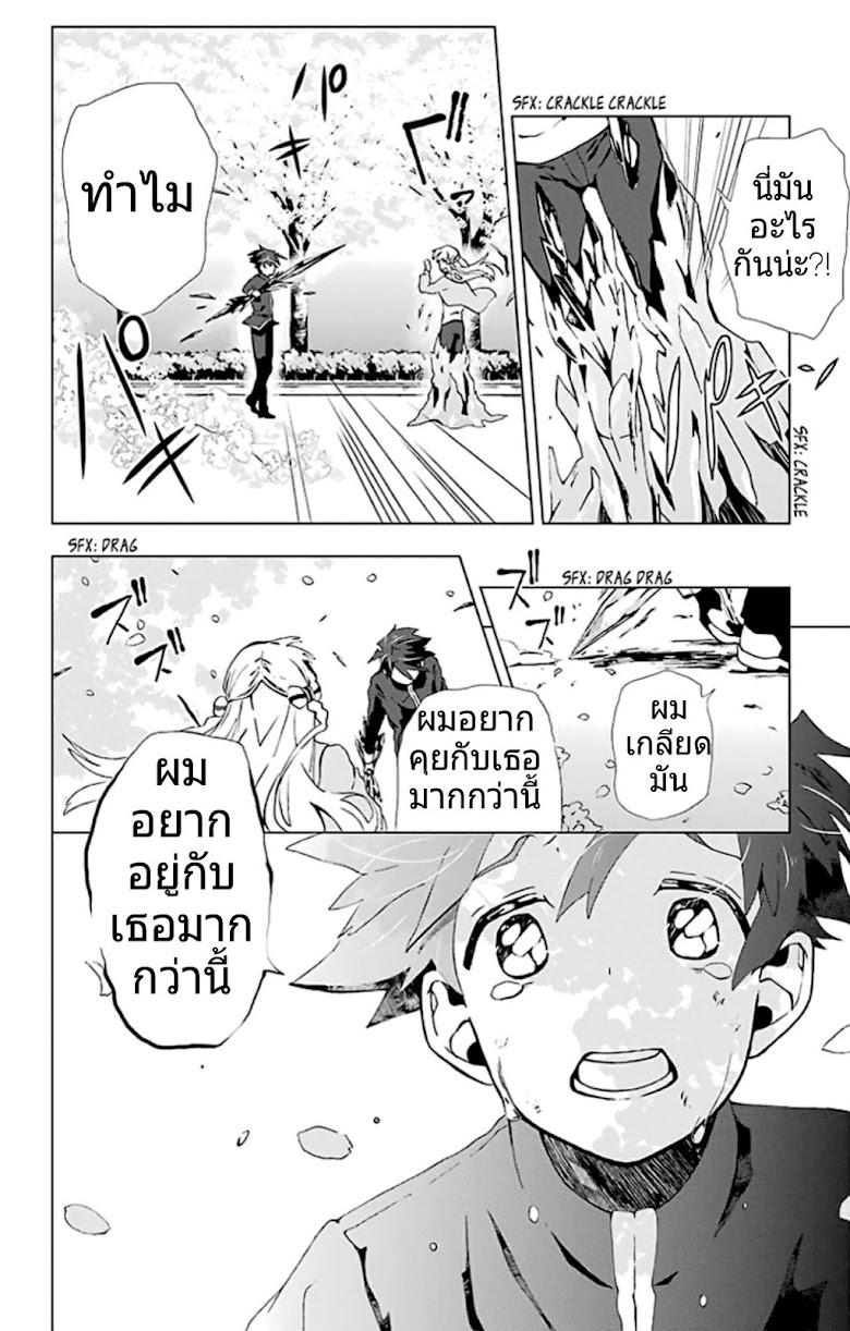 Mahou Tsukai no Deshi ga Warau Toki - หน้า 44