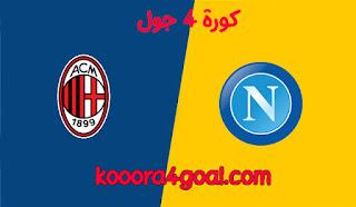 موعد مباراة ميلان ونابولي القادمة في الدوري الإيطالي  كوره 4 جول والقنوات الناقلة