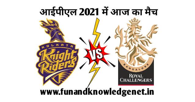 3 May 2021 IPL Match - 3 मई 2021 का आईपीएल मैच