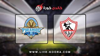 مباراة الزمالك وبيراميدز اليوم الاحد 08-09-2019 في نهائي كأس مصر