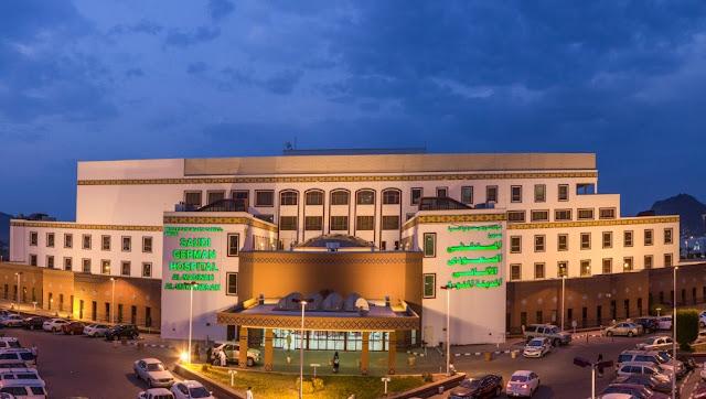 رقم مستشفى السعودي الألماني بالمدينه