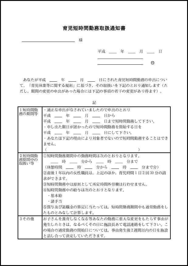 育児短時間勤務取扱通知書 017
