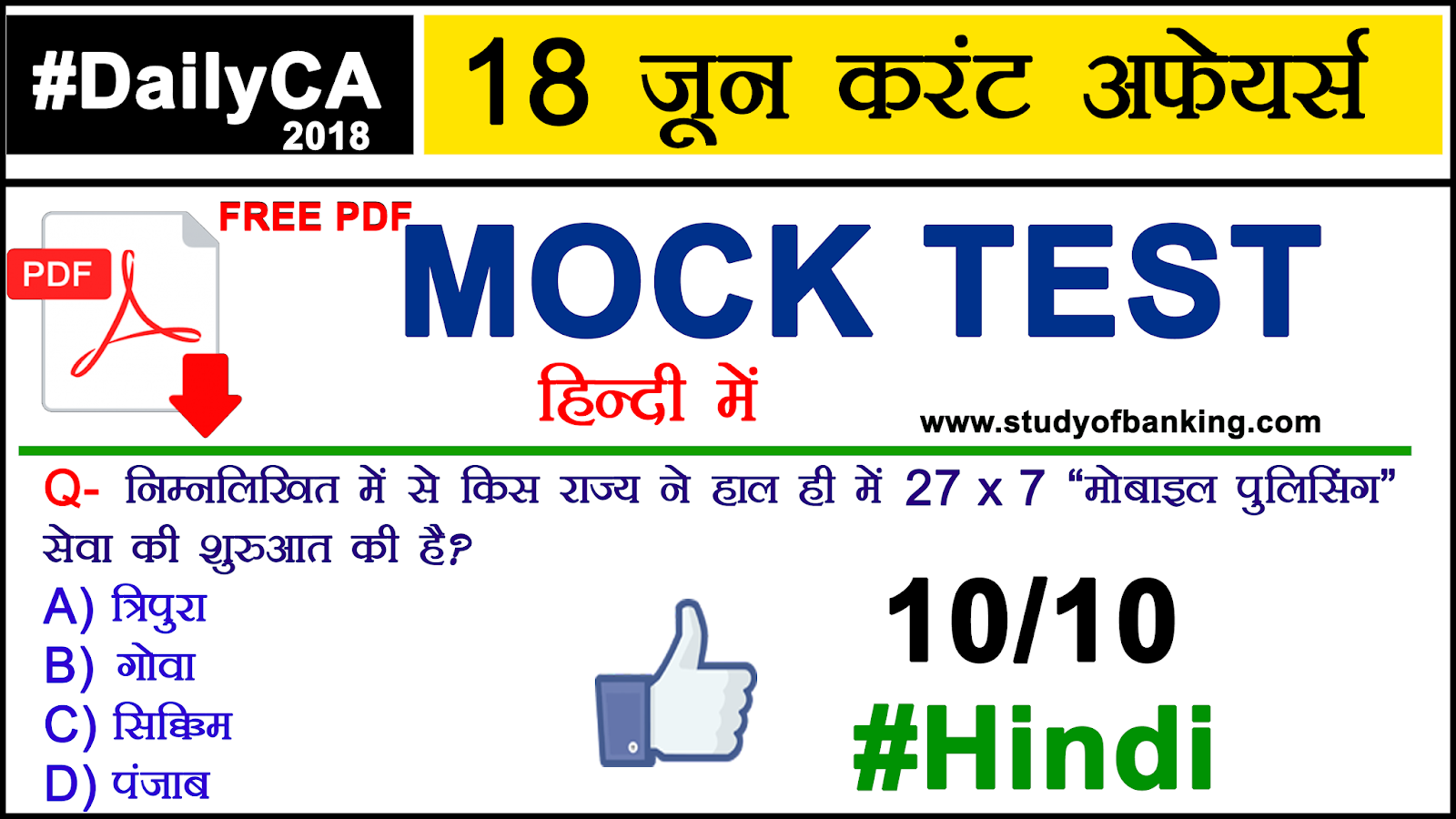 #DailyCA : 18th जून कर्रेंट अफेयर्स 2018 Quiz Hindi