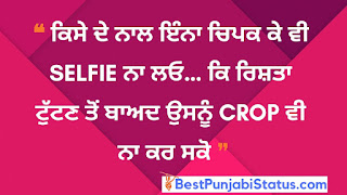 Punjabi status for facebook