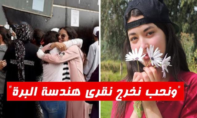 مرام مرزوقي صاحبة أفضل معدل باكالوريا - Maram Marzouki