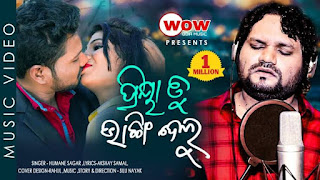 PriyaTuBhangideluLyricsHumaneSagar