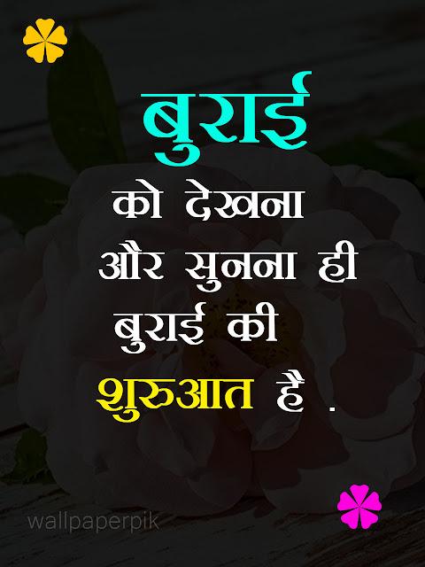 good morning suvichar in hindi image