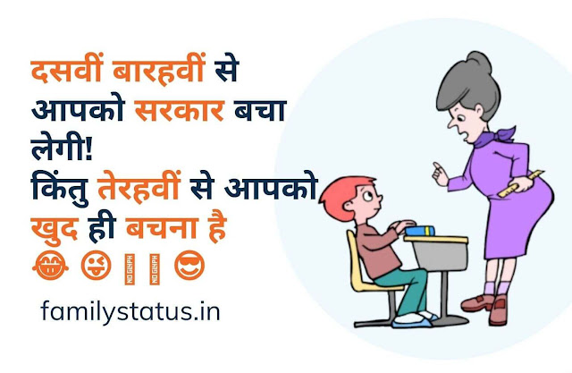 Best teacher and student jokes in hindi for whatsapp group