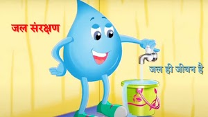 Short Essay On Save Water Save Life in Hindi 1000 Words [New]