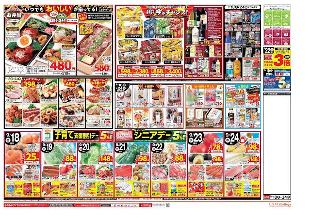 9月18日号 フードスクエア/越谷ツインシティ店
