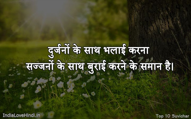 hindi suvichar about love