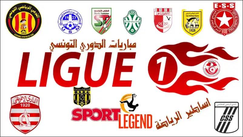 الدوري التونسي...نتائج مباريات الجولة السادسة عشرة