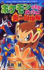 Pokemon Fushigi no Dungeon: Honoo no Tankentai Manga