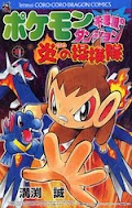Pokemon Fushigi no Dungeon: Honoo no Tankentai