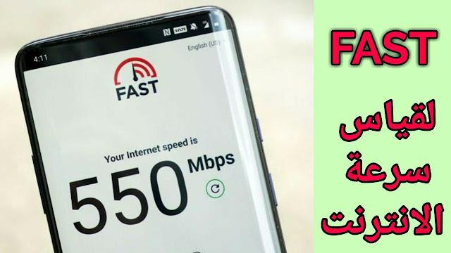 تحميل تطبيق Fast للاختبار سرعة الأنترنت لهواتف الاندرويد