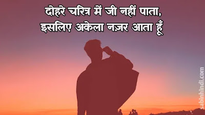 pain lonely quotes in hindi