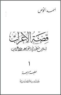 تحميل كتاب قصة الإعراب أسلوب متطور في القواعد والإعراب pdf أحمد الخوص