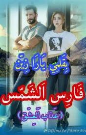 رواية فارس الشمس كاملة pdf -  يارا زين