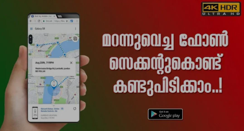 Find phone by Whistle  Android App