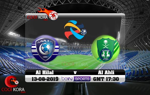 مشاهدة مباراة الهلال والأهلي اليوم 13-8-2019 في دوري أبطال آسيا
