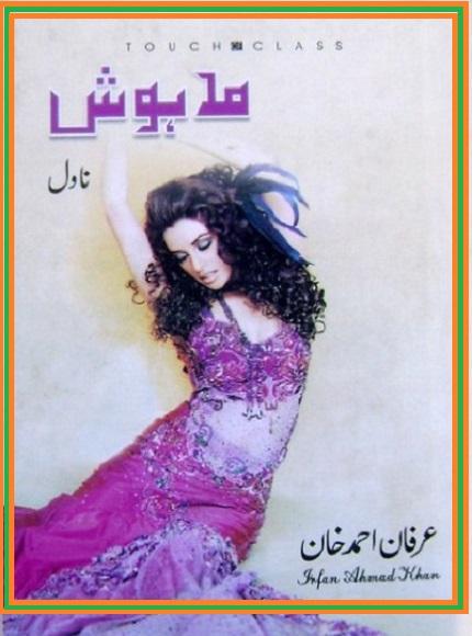 madhosh-novel-pdf-download