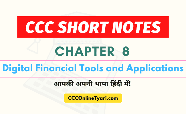 Ccc One Liner Chapter 8, Digital Financial Tools And Applications, Ccc Chapter 8 Short Notes, Ccc Short Notes Chapter 8, Notes For Ccc Exam In Hindi, Ccc Book Pdf In Hindi, Nielit Ccc Book Pdf In Hindi.