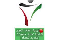 وظائف اليوم الحكومية والقطاع الخاص والفيز 30 / مايو / 2020