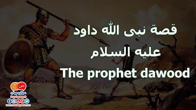قصة نبى الله داود عليه السلام ومن بعده ابنه نبى الله سليمان عليه السلام The prophet dawood