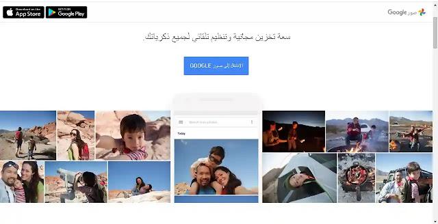 تحميل جميع صورك على جوجل - مباشرة إلى جهازك بضغطة زر