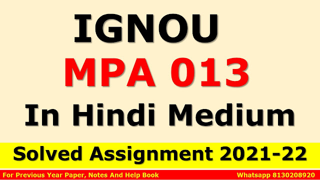 MPA 013 Solved Assignment 2021-22 In Hindi Medium