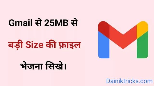 Gmail में 25MB से बड़ी file साइज कैसे भेजे ? Send Large File Size on Gmail