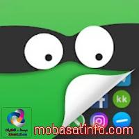 تطبيق اخفاء لتطبيقات App Hider