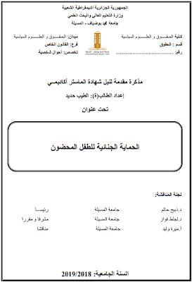 مذكرة ماستر: الحماية الجنائية للطفل المحضون PDF