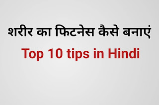 Top 10 fitness tips in Hindi