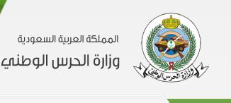 الحرس الوطني , كلية الملك خالد العسكرية